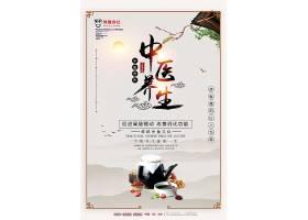 简约创意中国风中医养生海报设计