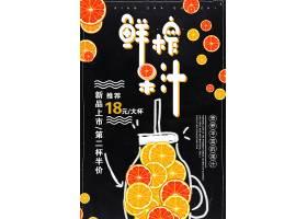 简约创意鲜榨果汁简约海报