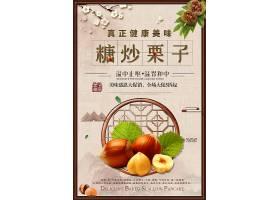 简约复古风糖炒栗子美食宣传海报