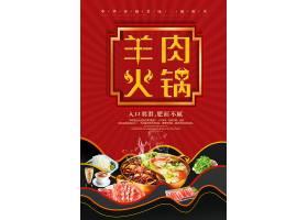 红色大气美食羊肉火锅宣传海报