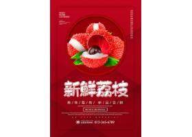 红色简约鲜美荔枝宣传海报