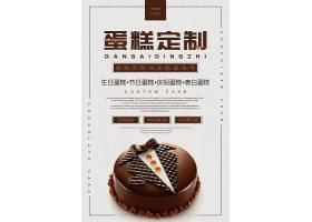 蛋糕定制时尚简约促销宣传海报