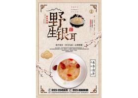 2019简约特色中国风银耳食品海报