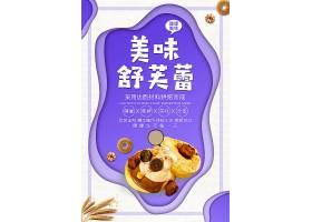 2019高端大气餐饮美食美味舒芙蕾海报