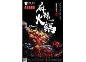 冬季香辣火锅美食宣传海报设计PSD