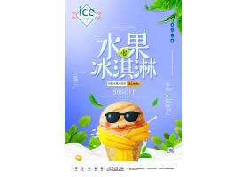 冰淇淋创意宣传海报模板设计