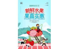 创意卡通新鲜水果美食宣传海报