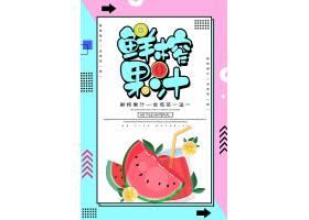 创意卡通鲜榨果汁宣传海报