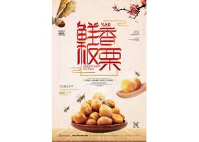 创意时尚板栗坚果美食宣传海报