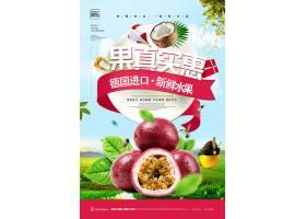 创意时尚果真实惠水果餐饮宣传海报
