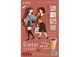创意波霸奶茶促销宣传海报