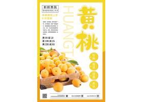 创意简约背景新鲜水果黄桃促销海报