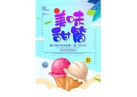 创意美味甜筒宣传海报