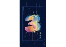 3周年庆主题创意宣传海报