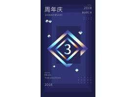 炫彩渐变3周年庆主题海报设计