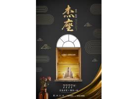 新中式奢华主题房地产商业促销海报模板
