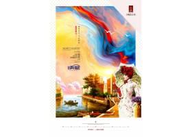 水彩抽象风房地产主题创意海报设计