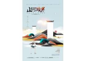唯美意境山河境界主题创意海报设计