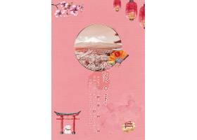 粉色极简日系主题创意宣传海报