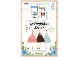 日系女装促销主题创意宣传海报