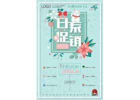 清新日系促销主题创意宣传海报
