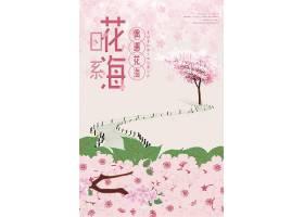 粉色日系花海主题创意宣传海报