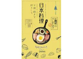 日本料理主题创意宣传海报