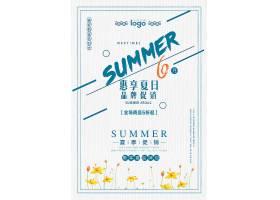 夏日促销清新主题创意宣传海报