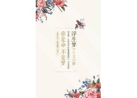 日系花卉主题创意宣传海报