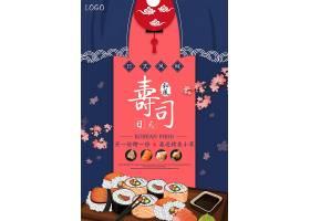 日式料理促销宣传海报