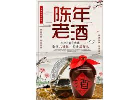 水墨中国风系列之陈年老酒海报