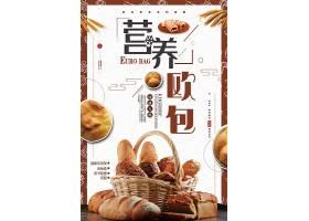 简约创意时尚营养欧包甜点面包海报图片