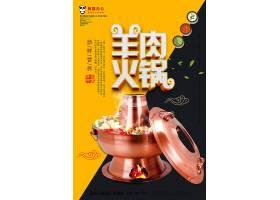 简约创意立体羊肉火锅美食海报