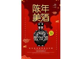 简约红金陈年美酒宣传海报