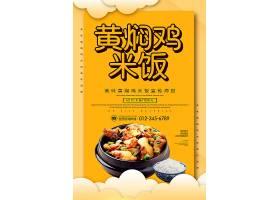 简约美食黄焖鸡米饭宣传海报