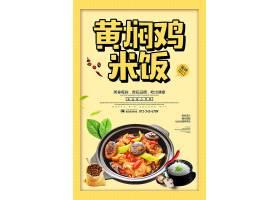 简约黄焖鸡米饭宣传海报