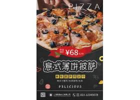 黑色大气披萨新品上市海报