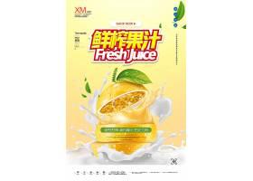 鲜榨果汁饮料宣传广告海报图片