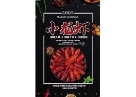 美食美味的麻辣小龙虾海报