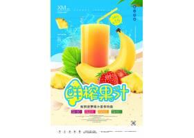 鲜榨果汁创意原创宣传广告模板设计宣传,