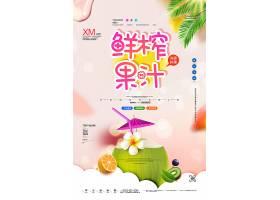鲜榨果汁创意宣传广告海报模板设计