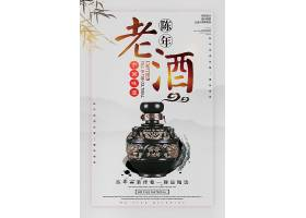 中国风简约陈年老酒海报