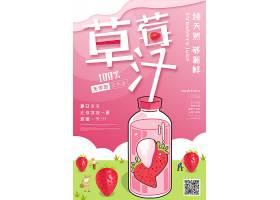 卡通背景鲜榨草莓汁促销海报