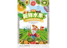 卡通风格新鲜水果美食宣传海报