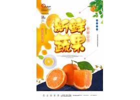 原创新鲜蔬果海报