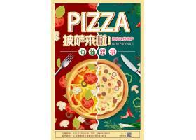 双拼披萨创意美食海报