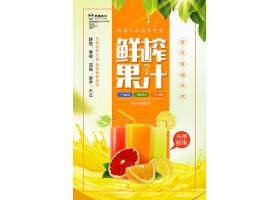 唯美小清新鲜榨果汁饮料海报