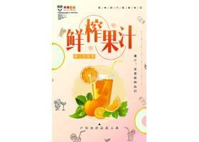 唯美简约鲜榨果汁饮料海报