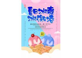 夏日美味冰激凌宣传海报