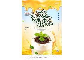 奶茶创意原创宣传海报